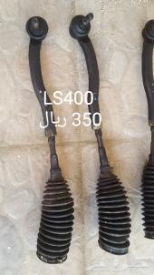 للبيع اذرعه لكزس LS 400 من 97 الى 2000