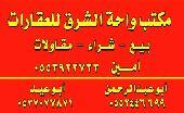 منح شرق الرياض طريق الدمام و طريق رماح