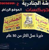 الرياض - توضيب قير قطع اصلي