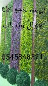 تنسيق حدائق ندي جميع انواع الثيل 0555758104