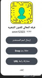 فرقه المعالي للفنون الشعبيه
