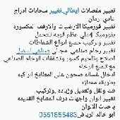 صيانة مطابخ المنيوم الرياض