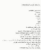 بيت شعبي للبيع بمحافظة الخرج مرمم كامل