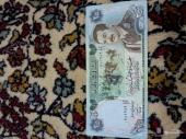 العملة الصداميه.)) 25 دينار عمله صدام حسين