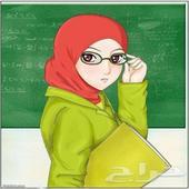معلمة خصوصية بشرق الرياض