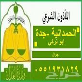 مأذون شرعي الحمدانية -جدة 0551931829 ابو تركي