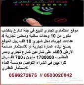 موقع استثماري للبيع في جدة كيلو 3 حي الثغر