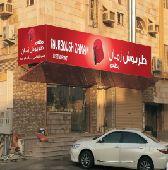 مطعم مشويات للإيجار أو للتقبيل بكامل معداته