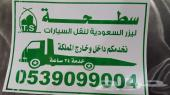 سطحي ليز السعودية لتقل السيارات الشرقية