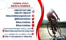 دراجات وهوايات الرياض وجدة حياكم  من10حتى5
