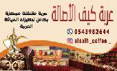 عربة كيف الأصالة للضيافة العربية