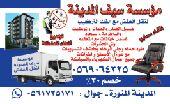 شركة نقل عفش غسيل خزانات بالمدينةالمنورة