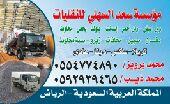 رمل ابيص زيرو رمل احمر دفان بلاط زيرو الرياض