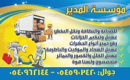 شركة تنظيف شقق وخزانات بالمدينة المنورة