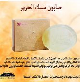 خلطات تبييض ومنتجات مغربية ممتازة