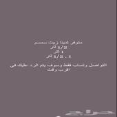 زيت سمسم بلدي وعلى الشرط اصلي 100