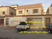 فيلا للبيع في حي الدار البيضاء في الرياض