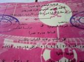 تذاكر للمنتخب السعودي قديمه ب10 ومنهج النحو قديم 30 تراث مخفض