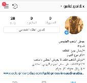 حساب لكل من يريد عرض ذهبه للبيع بالسعوديه