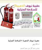 جهاز إنذار الحريق للسلامة المنزلية