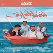ثلاث تذاكر فلم شمس المعارف في مجمع uwalk