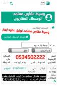 فيلا للبيع في حي الندى  في الرياض