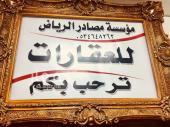ارض للبيع في حي النظيم في الرياض
