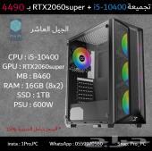 تجميعة i5 الجيل العاشر ب4490