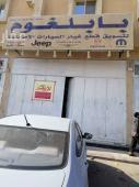 محل للايجار في حي الخليج في الرياض