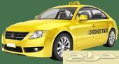 تاكسي من حفرالباطن الى الكويت0568599959
