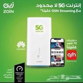 للاشتراك في الانترنت الجيل الخامس ( 5G)