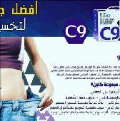 خفف وزنك وحسن شكلك وصحتك باسرع وقت مع  c9