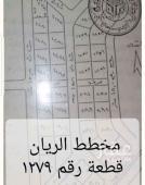 ارض للبيع في حي الريان في جده