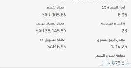 سوناتا 2017 قصدها 905 ريال