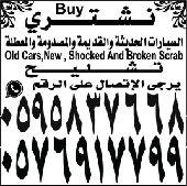 أبو أحمد لشراء السيارات المصدومه تشليح