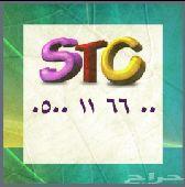 رقم مميز دبلات  STC