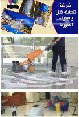 شركة تنظيف المدينة المنورة نظافة شقق بالمدينة