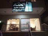 شقة للايجار في حي الحمراء وام الجود في مكه