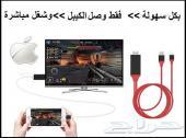 كيبل HD لعرض الآيفون والآيباد على التلفزيون
