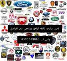 تامين سيارات لكافه انواعها وبارخص سعر