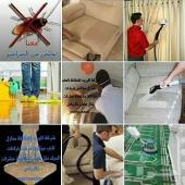 شركة تنظيف بالرياض وغسيل كنب سجاد رش مبيدات