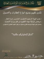مكتب صالح المالكي للتقييم العقاري