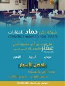 ارض للبيع في حي عريض في الرياض