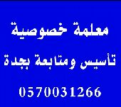 معلمة خصوصي للابتدائي بجدة 0570031266