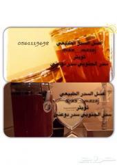 عسل سدرالصافي الشمع من رتفعات الجنوب ومرتفعات ودوعني جميع انواع العسل وبالجمله موقعنا الرياض