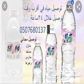 مستودع لتوصيل كراتين مياه صحية للمنازل ومساجد