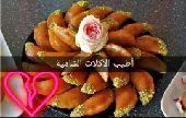 عرض على الحلويات الشامية