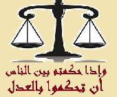 اعتراض على جميع الأحكام القضائية  استشارات.