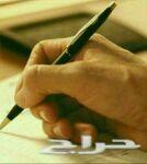 ابو سعد لكتابة الشكاوي والبرقيات للديوان