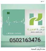 بطاقة الرعاية الصحية ب 149ريال توصيل مجاني 2